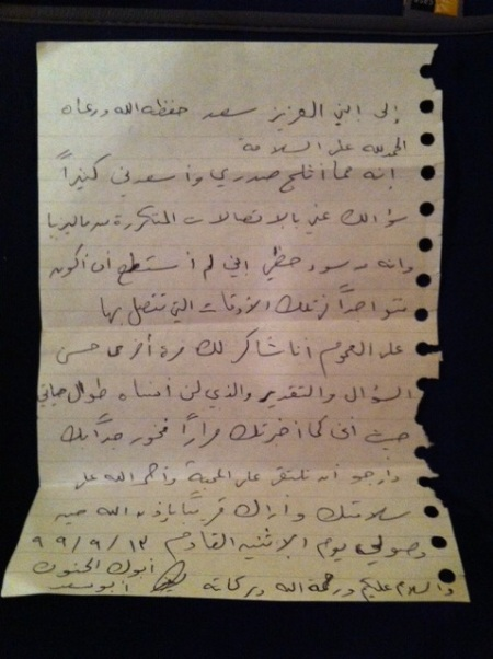 رسالة الوالد